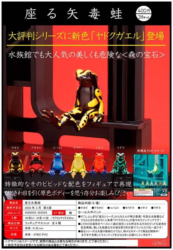 座る矢毒蛙(30個入り)
