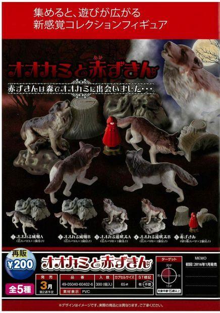 オオカミと赤ずきん(50個入り)