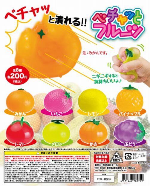 ベチャッとフルーツ(50個入り)