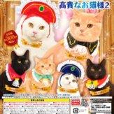 ねこのくびわコレクション~高貴なお猫様2~(40個入り)
