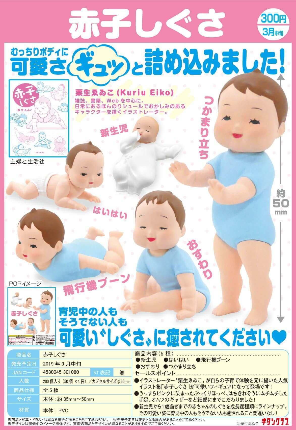 赤子しぐさ(50個入り)
