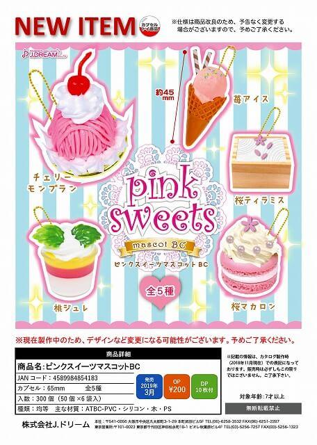 ピンクスイーツマスコットBC(50個入り)
