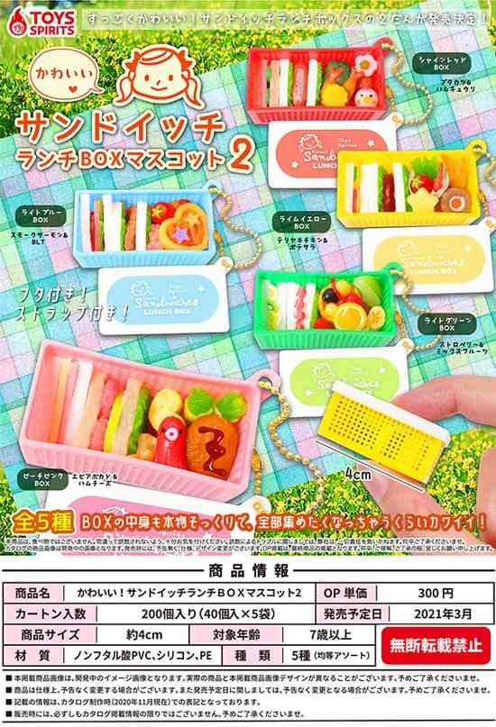 かわいい!サンドイッチランチBOXマスコット2(40個入り)