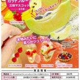 ぷにゅぷにゅ!フレッシュカットフルーツ三昧マスコット(40個入り)