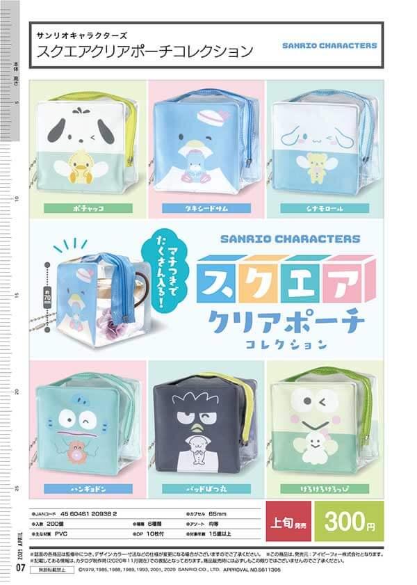 サンリオキャラクターズ スクエアクリアポーチコレクション(40個入り)