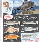 コロコロコレクション とれとれ!ピチピチ!お魚マスコット(40個入り)