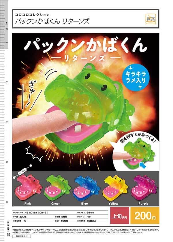 コロコロコレクション パックンかばくん リターンズ(50個入り)