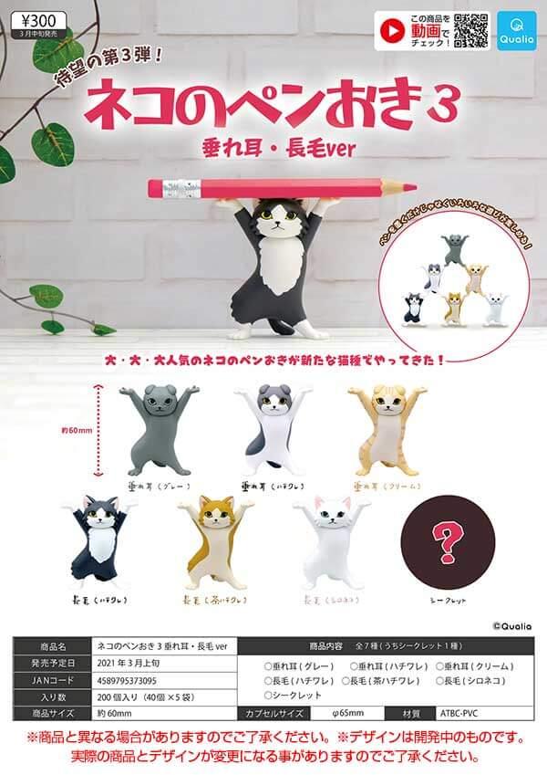 ネコのペンおき3 垂れ耳・長毛ver(40個入り)