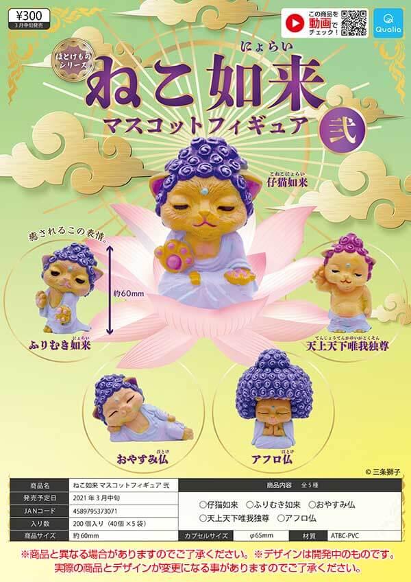 ねこ如来 マスコットフィギュア 弐(40個入り)