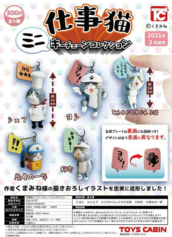 仕事猫ミニキーチェーンコレクション(40個入り)