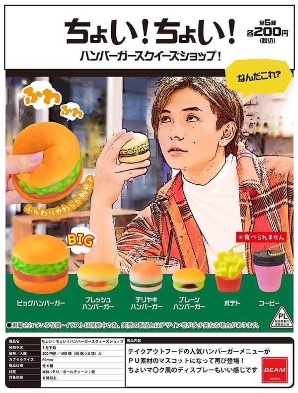 ちょい!ちょい!ハンバーガースクイーズショップ!(50個入り)