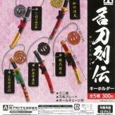 名刀列伝 キーホルダー(50個入り)