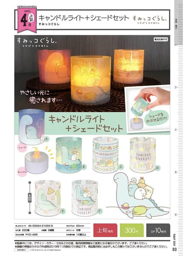 すみっコぐらし キャンドルライト+シェードセット(40個入り)