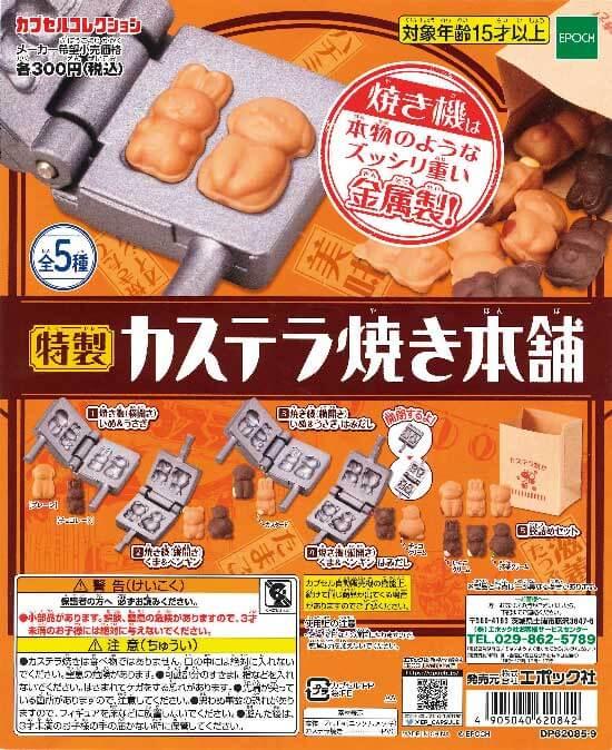 特製 カステラ焼き本舗(40個入り)