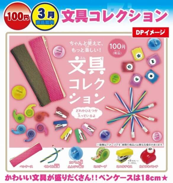 文具コレクション(100個入り)