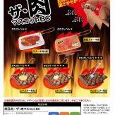 ザ・肉マスコットBC(50個入り)