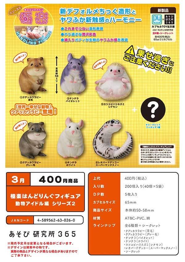 極楽はんどりんぐフィギュア 動物アイドル編 シリーズ2(40個入り)