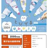飛び出る歯磨き粉(50個入り)