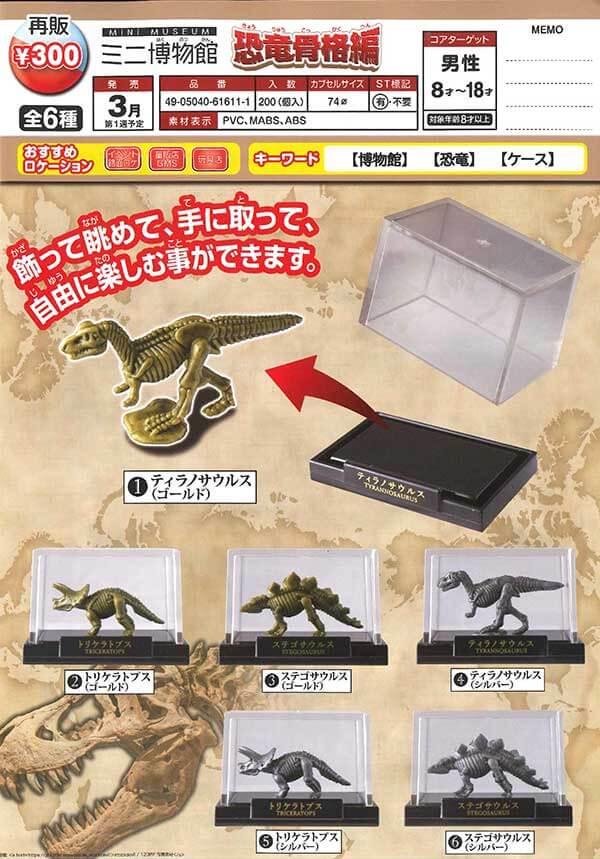 ミニ博物館 恐竜骨格編(40個入り)
