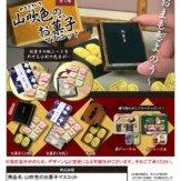 山吹色のお菓子マスコット(40個入り)