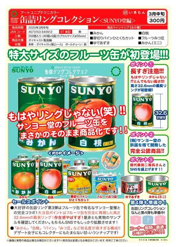 アートユニブテクニカラー 缶詰リングコレクション[SUNYO堂編](40個入り)