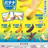本当に剥けちゃう!むにゅむにゅ!バナナマスコット2(40個入り)