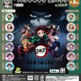 鬼滅の刃 えふぉるめ パジャキャラ缶バッジ第3弾(50個入り)