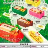 かわいい!サンドイッチランチBOXマスコット(40個入り)