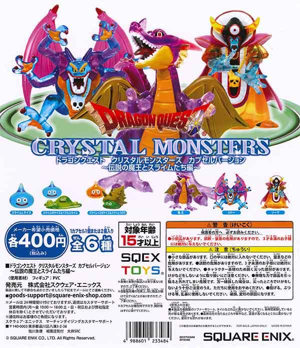 ドラゴンクエスト クリスタルモンスターズ 伝説の魔王とスライムたち編①(30個入り)