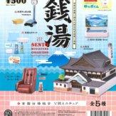銭湯 ミニチュアコレクション CAPSULE(30個入り)