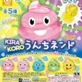 KIRA KORO うんちネンド(50個入り)