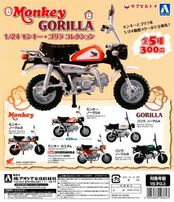 1/24 モンキー・ゴリラ コレクション(50個入り)