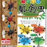 コロコロ転倒虫(50個入り)