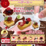 超精密樹脂粘土 in ミニチュアボトル ~ケーキ~(50個入り)