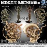 カプセルQミュージアム 日本の至宝 仏像立体図録 廻(30個入り)