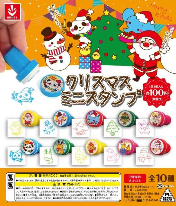 クリスマスミニスタンプ(100個入り)