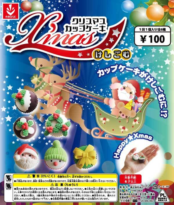 クリスマスカップケーキけしごむ(100個入り)