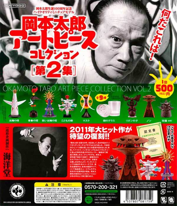 岡本太郎アートピースコレクション第2集(30個入り)