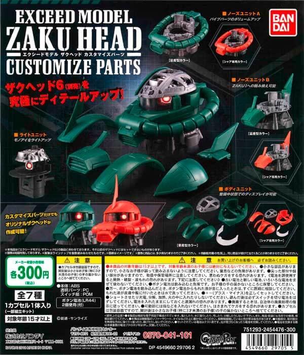 機動戦士ガンダム EXCEED MODEL ZAKU HEAD カスタマイズパーツ(40個入り)
