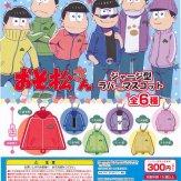 おそ松さん ジャージ型ラバーマスコット(40個入り)