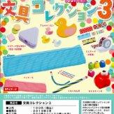 文具コレクション3(100個入り)