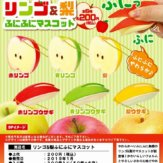 リンゴ&梨ふにふにマスコット(50個入り)