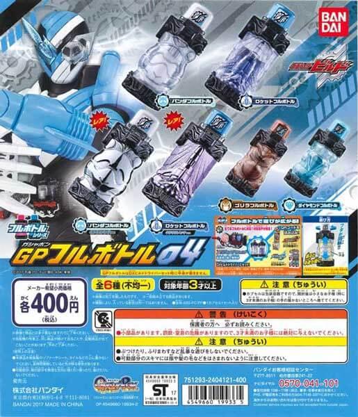 仮面ライダービルド GPフルボトル04(30個入り)