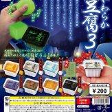 やわらか豆腐3(50個入り)