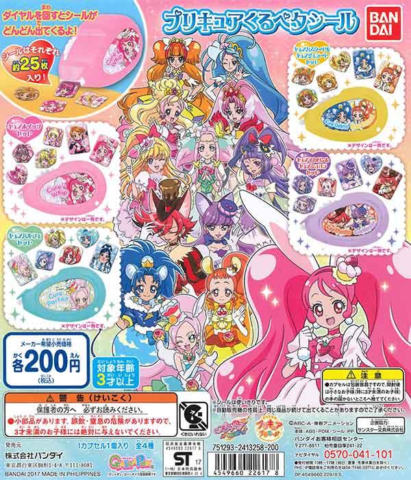 プリキュアオールスターズ プリキュアくるペタシール(50個入り)
