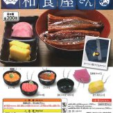 うちの町の和食屋さん(50個入り)