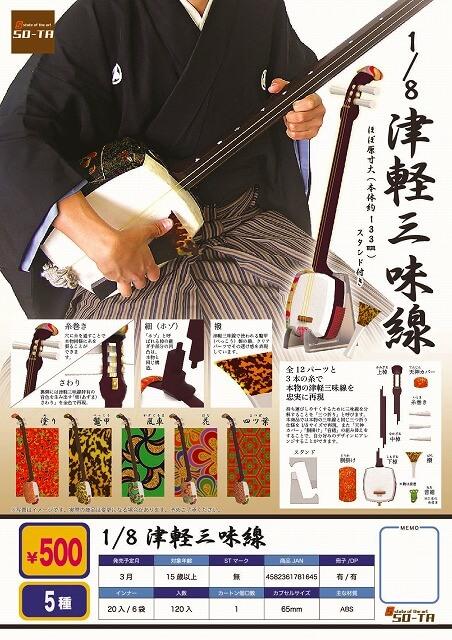 1/8津軽三味線(20個入り)