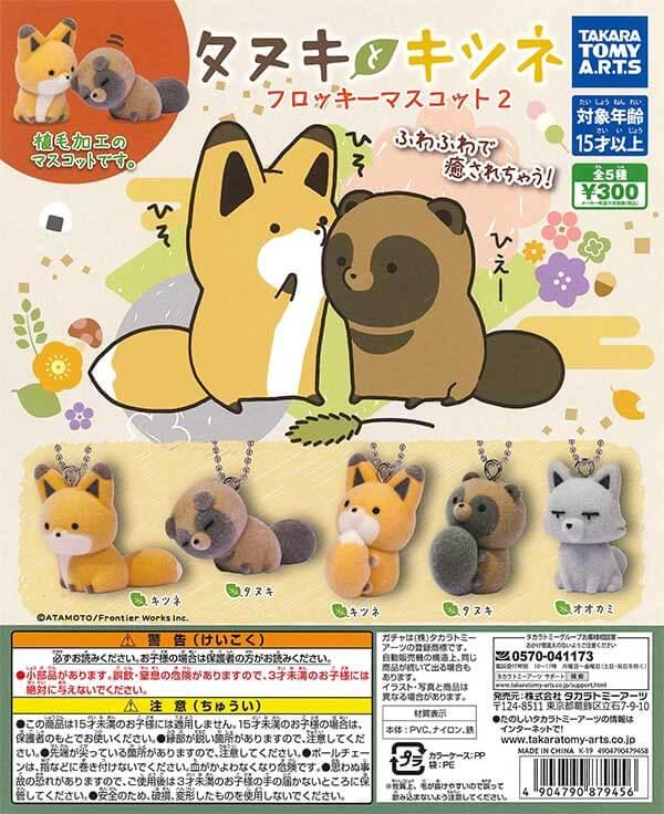 タヌキとキツネ フロッキーマスコット2(40個入り)
