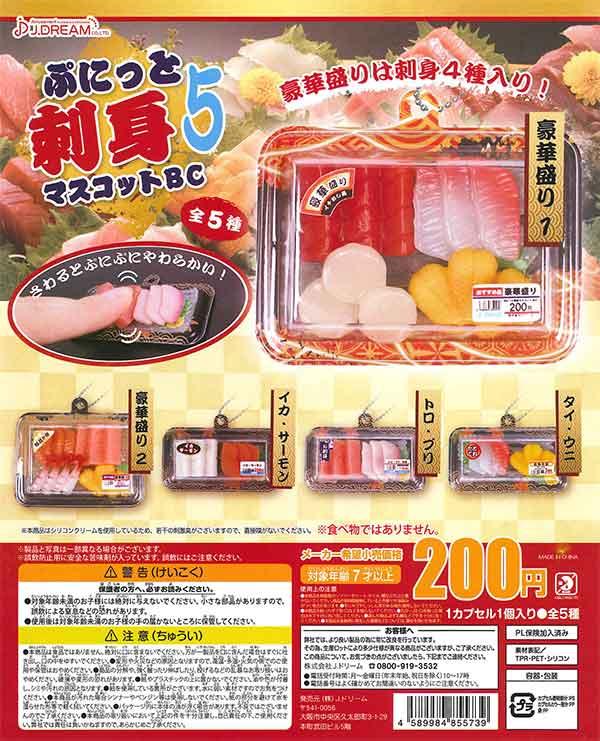 ぷにっと刺身マスコットBC5(50個入り)