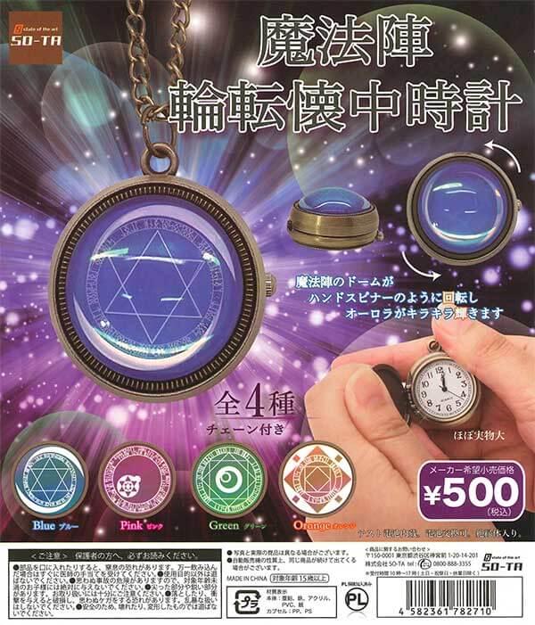 魔法陣輪転懐中時計(20個入り)